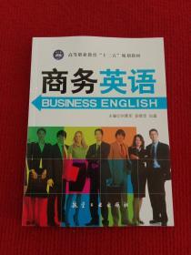 商务英语(十二五)