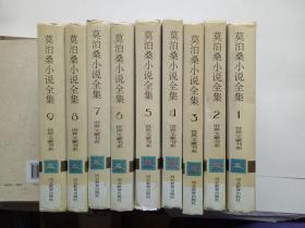 莫泊桑小说全集全9册