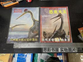 恐龙大王2015年第38期《没有拆封》两册