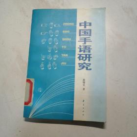 中国手语研究