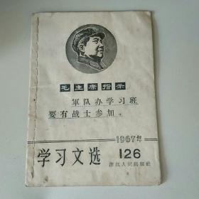 学习文选   1967年第126期
