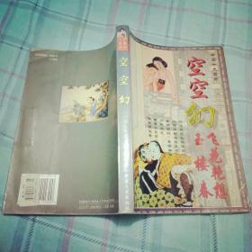 空空幻    书9品如图-----中国文史出版社