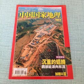 中国国家地理2006.12/总第554期沉重的翅膀西部能源向东流/加赠32页