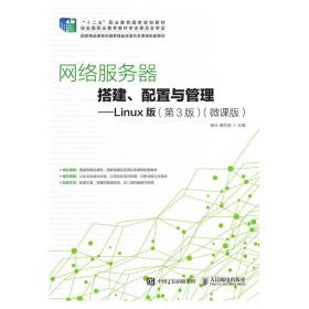 网络服务器 搭建、配置与管理--Linux版(第3版)(微课版)