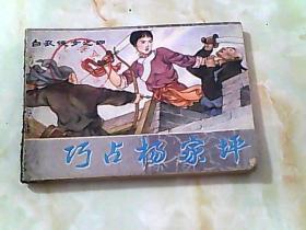巧占杨家坪 (白衣侠女之四)
