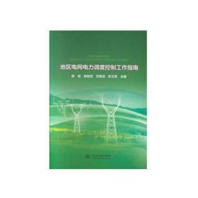 地区电网电力调度控制工作指南