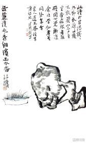 『金心明』【国画--菖蒲】