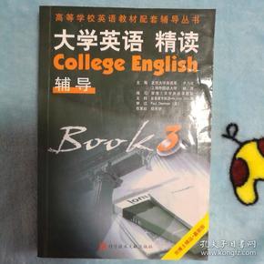 大学英语精读辅导3