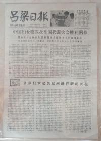 70年代山西地方专业小报报纸------《吕梁日报》-----虒人荣誉珍藏