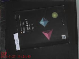 模拟电子技术 第5版