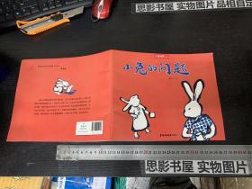 小兔的问题