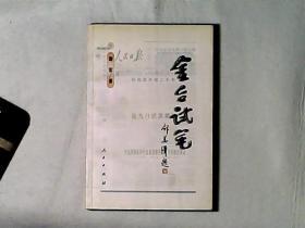 金台试笔 作者原新闻出版署副署长、人民日报副总编辑谢宏签赠本