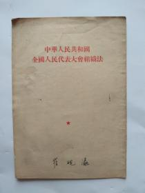 中华人民共和国全国人民代表大会组织法-人民出版社出版