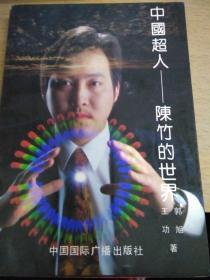 中国超人-陈竹的世界/BT 外来之家
