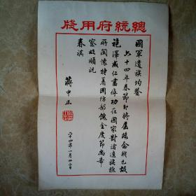 早期台湾总统府用笺[高清木版水印:蒋中正书法]一副。