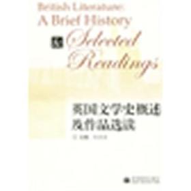 英国文学史概述及作品选读  刘洊波