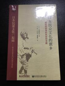 日本民众文化的原乡:被歧视部落的民俗和艺能(未开封)