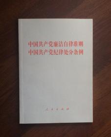 中国共产党廉洁自律准侧  中国共产党纪律处分条例