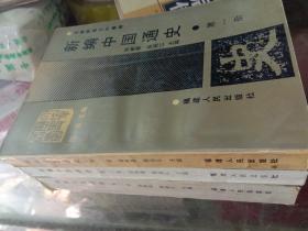 新编中国通史,1,2,3三本合售