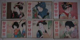 日本画报  1926年全年《历史写真》封面十二张