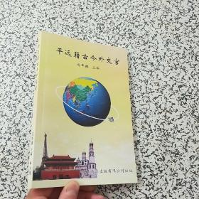 平远籍古今外交官——冯华德主编