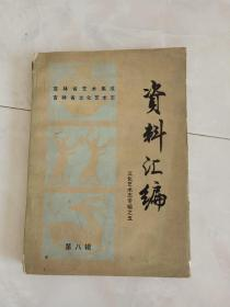《吉林省艺术集成吉林省文化艺术志资料汇编》(第八辑)1988年出版。