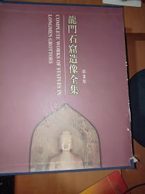 龙门石窟造像全集  第2卷