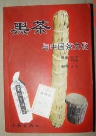 黑茶与中国茶文化    邹大民  茶叶   黑茶