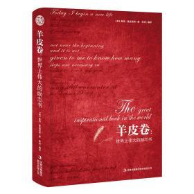 羊皮卷(世界上伟大的励志书)