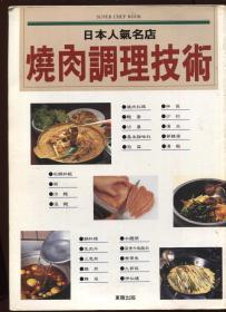 烧肉调理技术