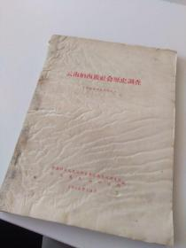 云南纳西族社会历史调查 纳西族调查材料之一看图下单实物