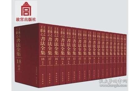 王羲之王献之书法全集(套装18册)