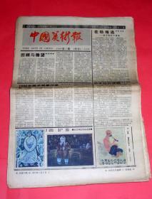 中国美术报1987年第1期——第26期。这是中国美术思潮时期,也是当代美术的特定时期,内容波浪壮观。