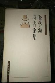 张学海考古论集