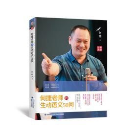 何捷老师的生动语文50问