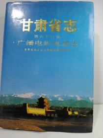 甘肃省志 广播电影电视志