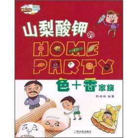 山梨酸钾的Home Party[ 味+形家族]