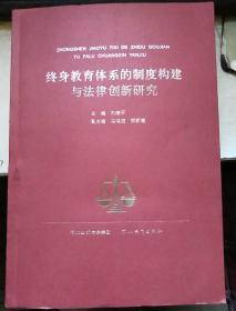 终身教育体系的制度构建与法律创新研究