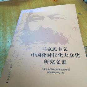 马克思主义中国化时代化大众化研究文集