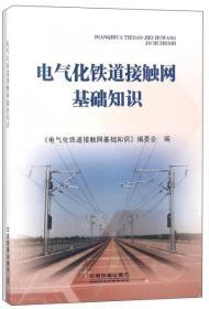 电气化铁道接触网基础知识 (售价无折扣)