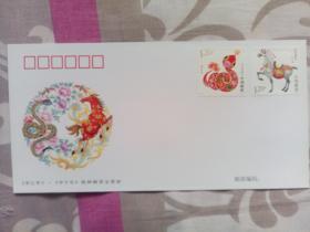 《癸己年》,《甲午年》特种邮票交替封