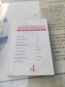 新国学研究(第4辑)