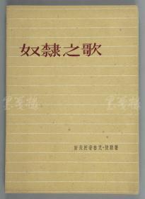 著名翻译家、作家、原中华全国世界语协会理事 劳荣 1960年致孙-用签赠本《奴隶之歌》平装一册(1960年上海文艺出版社一版一印,仅印1500册)HXTX110946