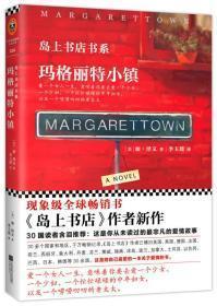 玛格丽特小镇:岛上书店书系