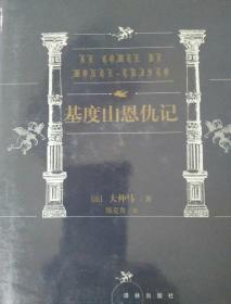 基度山恩仇记(上)﹤世界文学名著百部珍藏本﹥