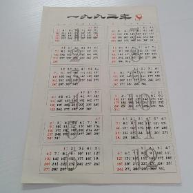 1993年  年历一张、正面是:著名印谱一百种简表(吴瓯制表);背面是:宋     苏洵《尺牍》墨迹、(台北故宫藏、书法杂志编辑部)