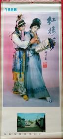 原版挂历红楼梦摄影艺术 1986年红楼人物 13全.