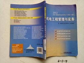 2012全国一级建造师执业资格考试辅导用书:《机电工程管理与实务》命题点全面解读