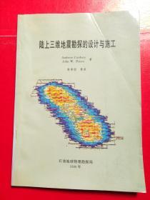 陆上三维地震勘探的设计与施工