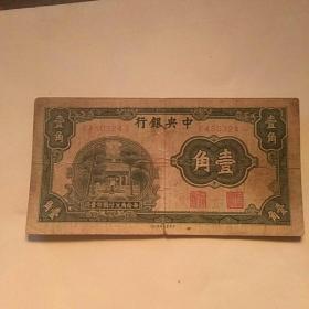 民国纸币1角